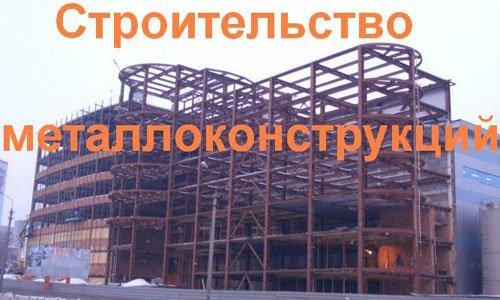 Строительство металлоконструкций в Уфе. Строительные металлоконструкции